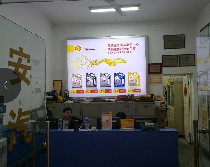 上海安鑫汽车修理厂