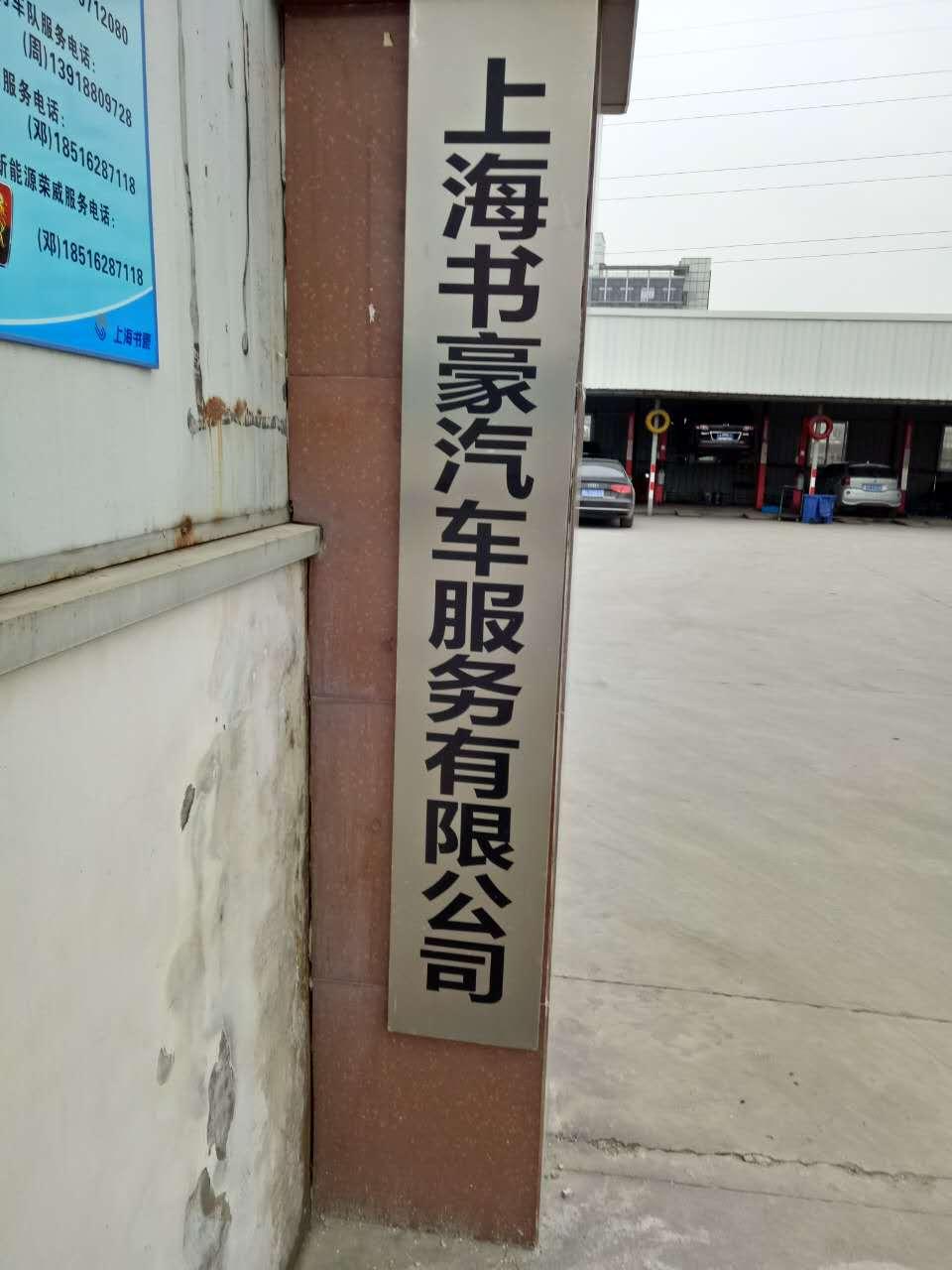 上海书豪汽车服务有限公司