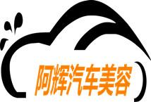 上海阿辉车辆装潢保洁行