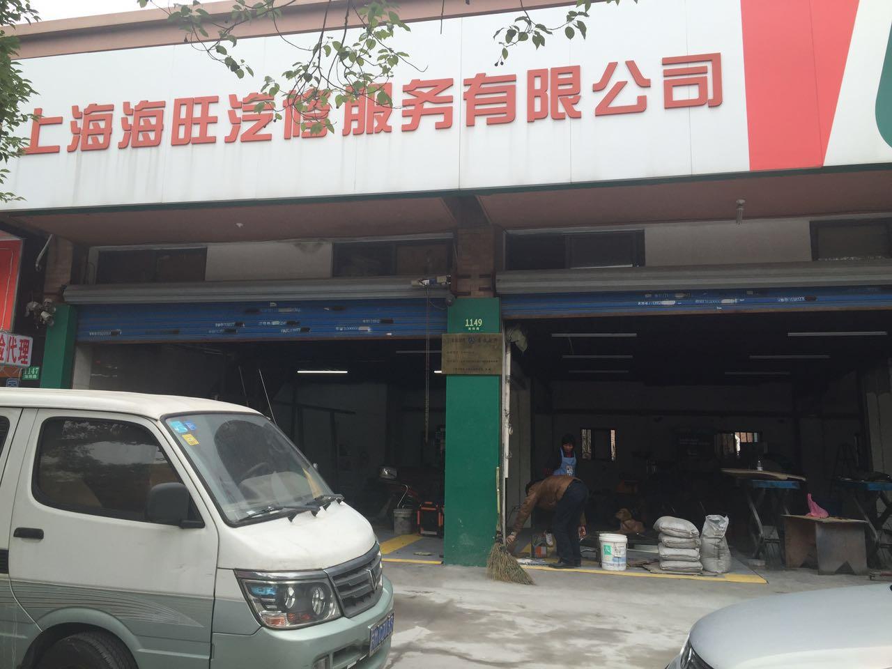 上海海旺汽车服务
