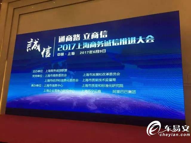上海商务诚信推进大会隆重举行