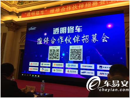"""车易安,助力12家保险公司""""透明修车""""项目落地上海!"""