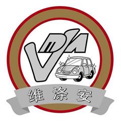 上海维涤安车辆维修服务