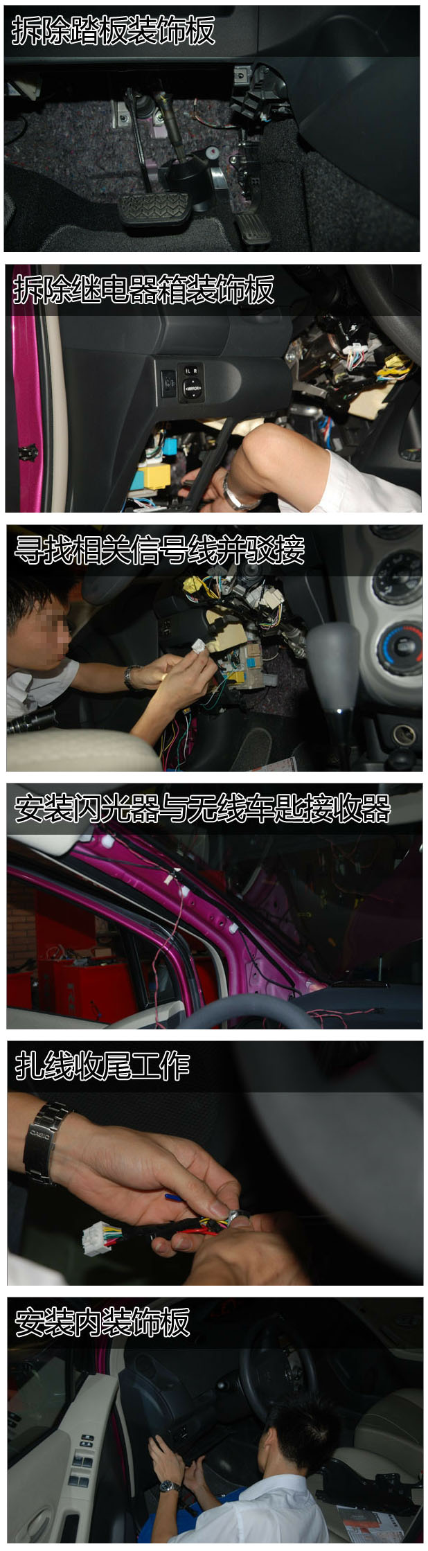 全车防盗加装 铁将军6022-上海普吉汽车服务有限公司