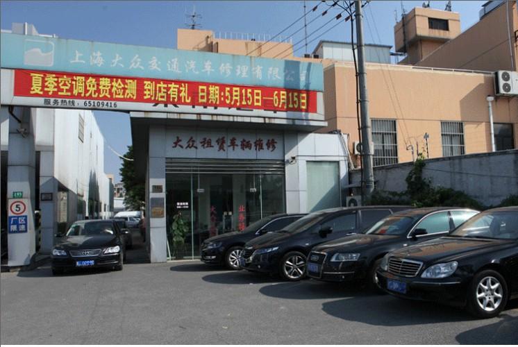 上海大众交通汽车修理有限公司