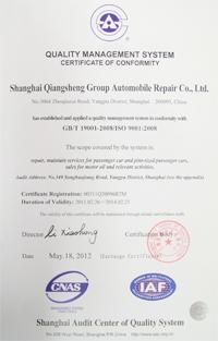 上海质量体系审核中心认证