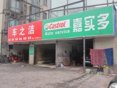 上海车之洁汽车维修
