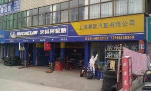 上海惠固汽配有限公司