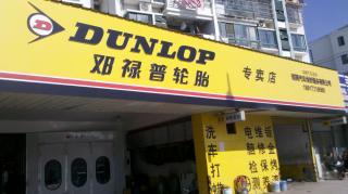 上海诺祺汽车维修服务有限公司
