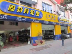 上海霍德汽车配件