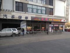 上海宝骋汽车服务有限公司