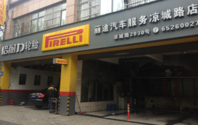 上海丽途汽车维修服务有限公司