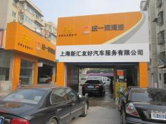 上海新汇友好汽车服务