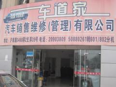上海车道家汽车服务