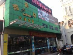上海雅自达汽车用品有限公司
