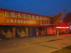 上海子熠汽车美容SPA服务中心