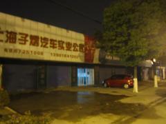 上海子熠汽车俱乐部