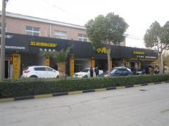 上海同来汽车修理