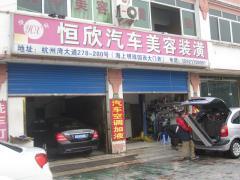 上海恒欣汽车服务有限公司