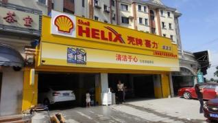 上海快逸汽车服务中心