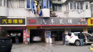 上海展墨贸易有限公司