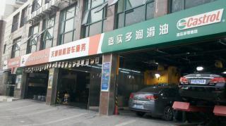 天蒙同程汽车服务徐汇店