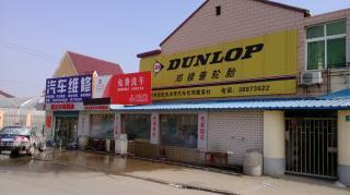 上海洗洋洋汽车服务经营部