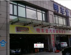 上海明车堂爱车俱乐部