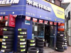 上海润欣汽配有限公司