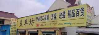 上海华星汽配经营部
