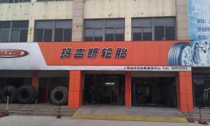 上海瓏洪汽车轮胎销售有限公司