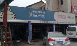上海百捷一站式汽车保养维修服务中心