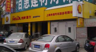 上海申涛汽车维修有限公司