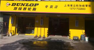 上海博立轮胎经营部