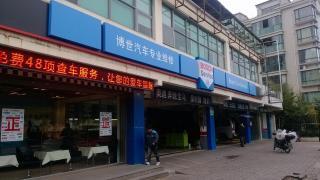 上海赞贝实业有限公司