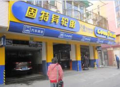 上海市长宁区乃奎轮胎维修部