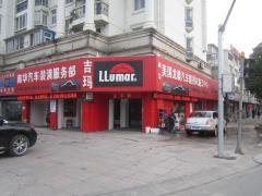 上海南华汽车服务有限公司