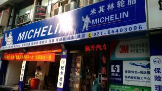 上海强升汽车服务有限公司