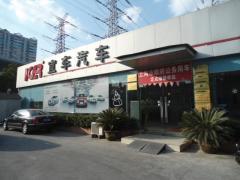 上海宜车汽车维修服务有限公司
