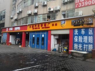 上海力途汽车维修有限公司