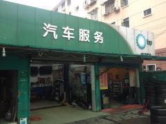 上海盖威汽车维修服务有限公司