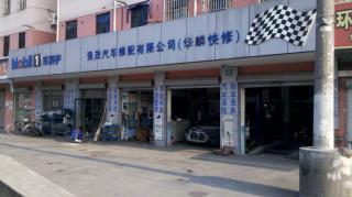 上海强茂汽车修配有限公司