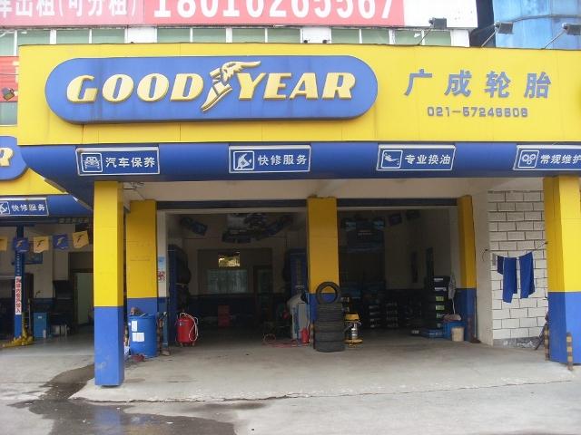 广成缘轮胎金山店