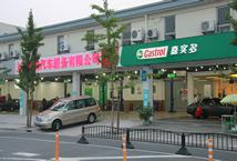 上海同业汽车服务有限公司