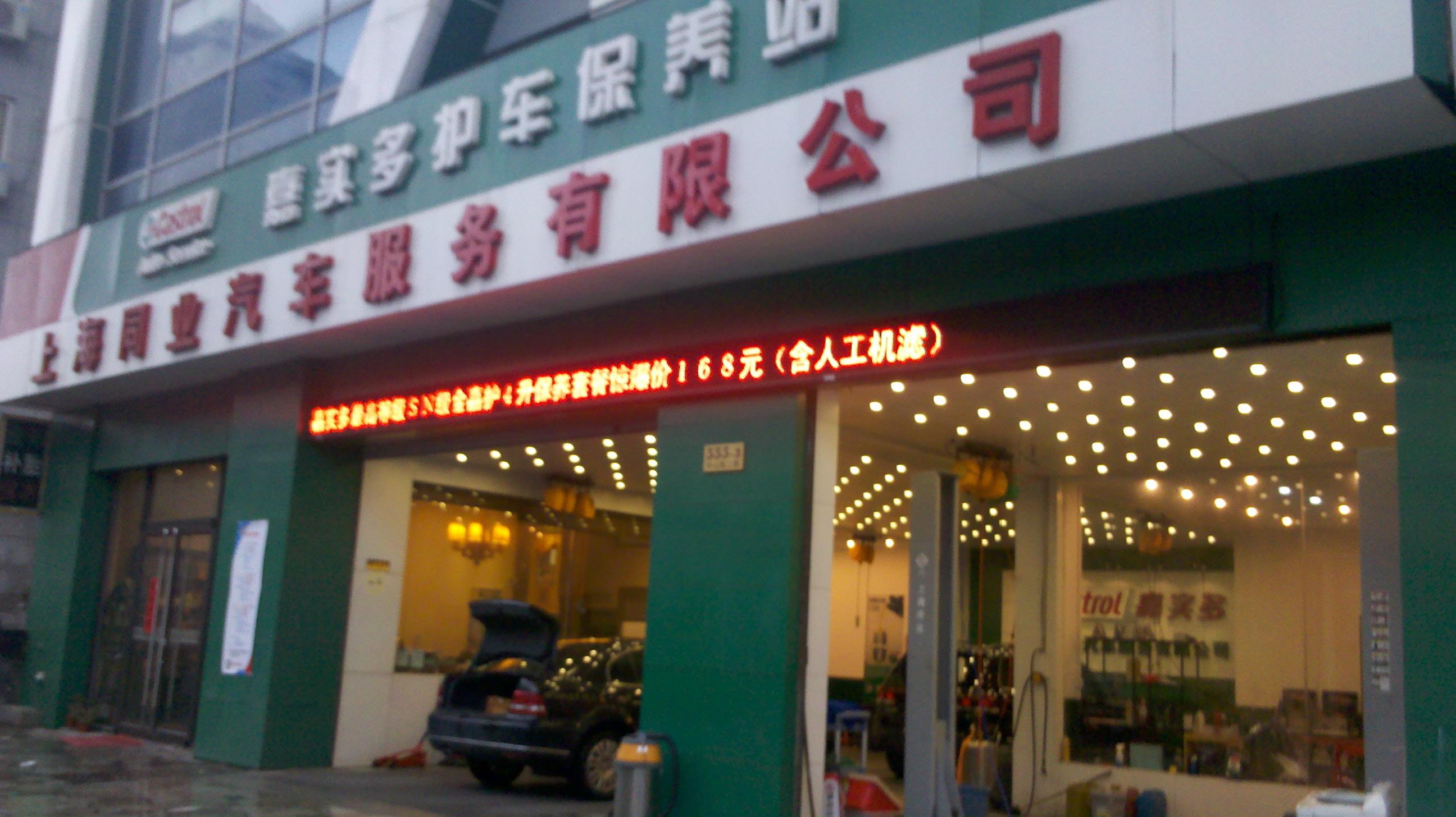 上海同业汽车服务有限公司中山南二路店