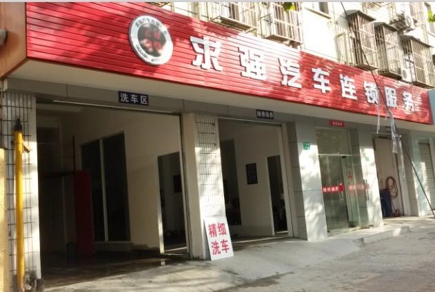 上海求强汽车服务有限公司徐汇分公司