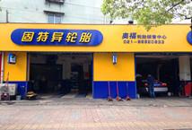 上海奥福汽车配件维修有限公司