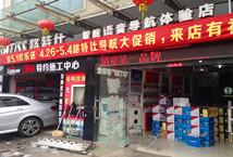 上海路特仕导航汶水路总店