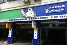 上海晟谦轮胎销售有限公司