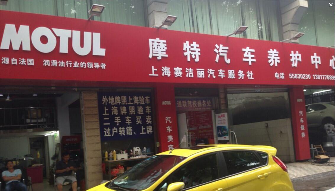 上海赛洁丽汽车装潢服务社